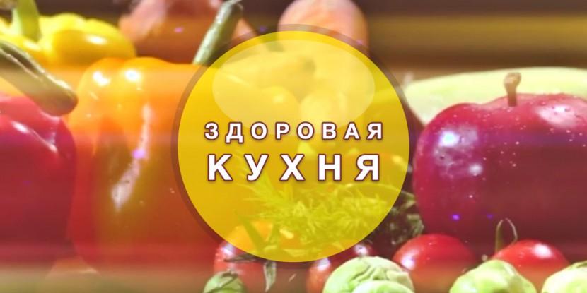 Здоровая кухня