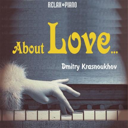 Музыкальный альбом Дмитрий Красноухов «О любви…»