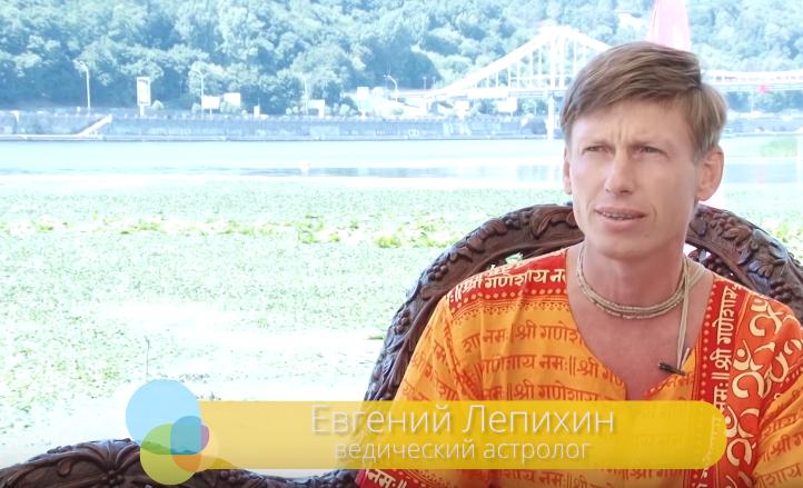 «Люди»: астролог Евгений Лепихин