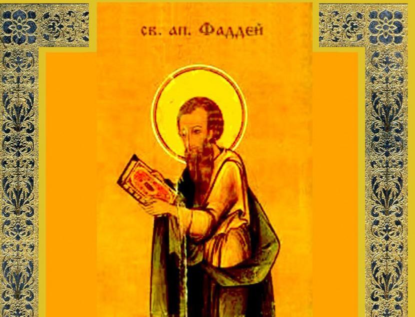 День святого Фаддея Проповедника