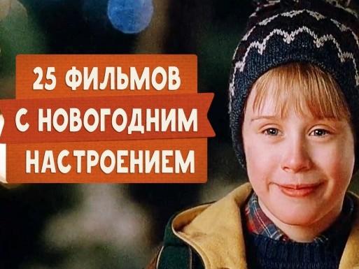 25 фильмов c новогодним настроением