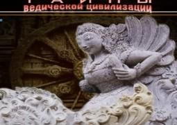 Тайны ведической цивилизации