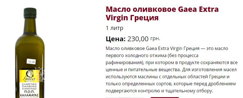 maslo-olivkovoe-gaea-extra-virgin