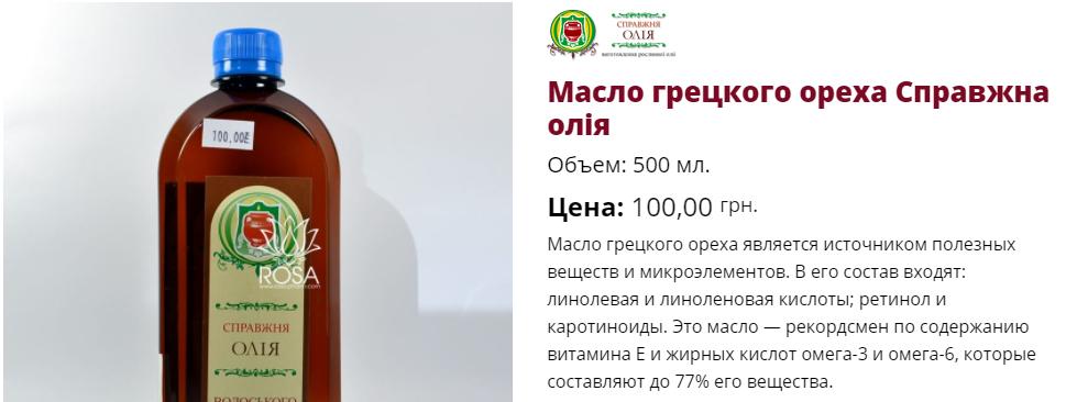 spravzhna-oliya-maslo-gretskogo-oreha