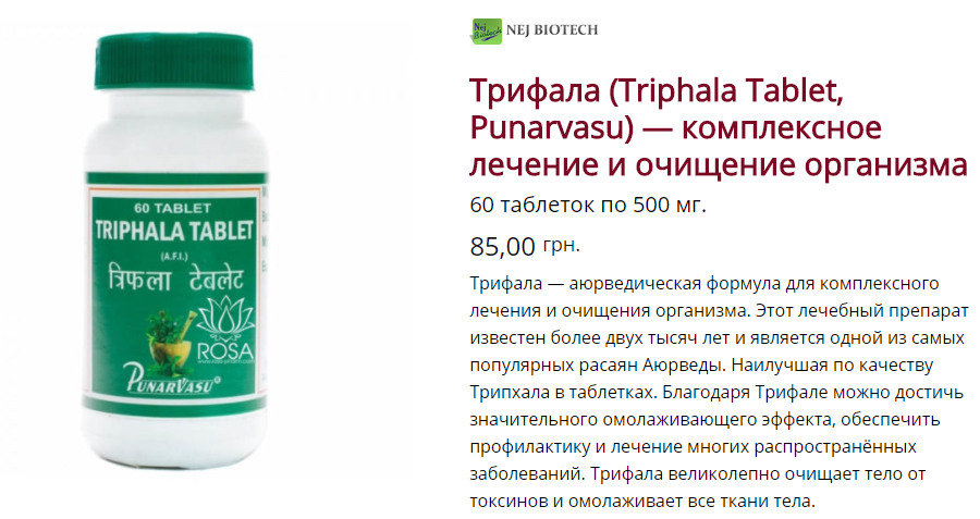 triphala-tablet