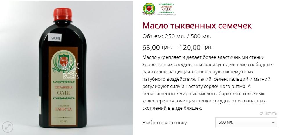 maslo-tykvennyh-semechek