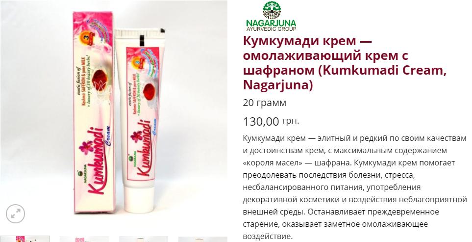kumkumadi-cream