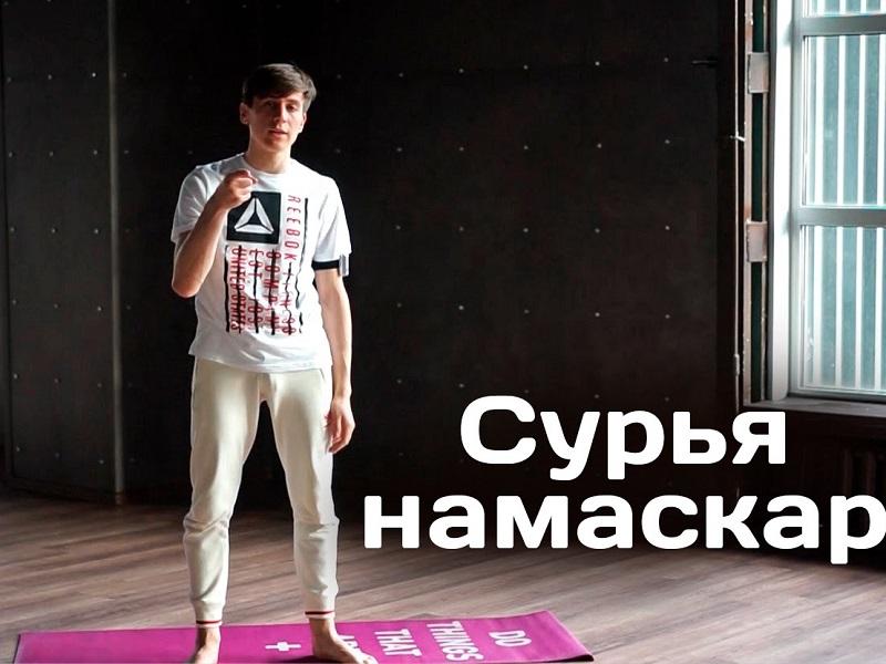 Игорь Фреш: Сурья Намаскар – мини-комплекс для продвинутых
