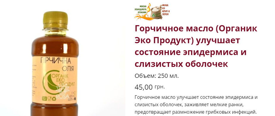 organik-eko-produkt-gorchichnoe-maslo