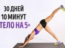 Простейшие упражнения, которые изменят ваше тело всего за 4 недели
