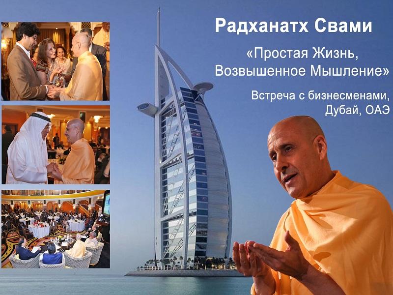 Выступление Радханатх Свами в Дубае