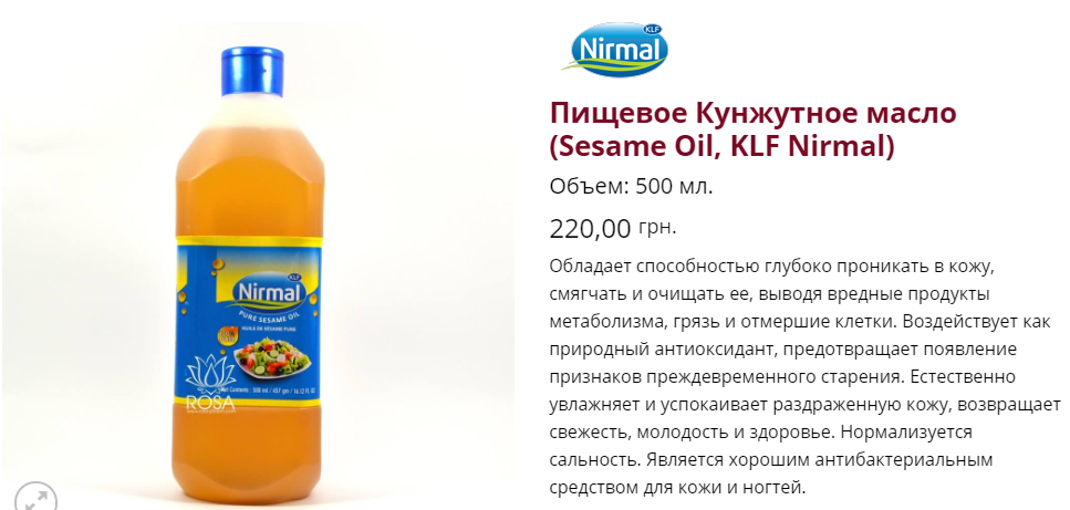 kunzhutnoe-maslo