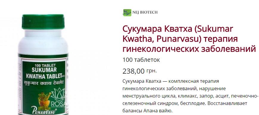 punarvasu-sukumar-kwatha-tablet