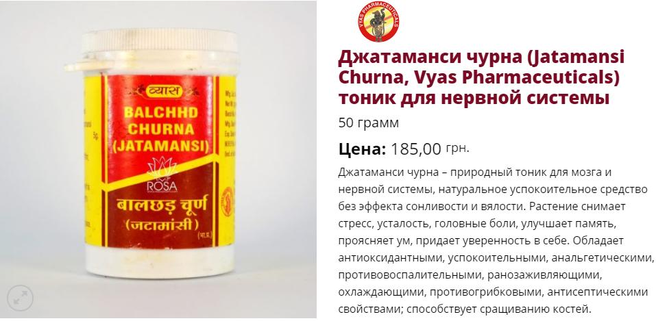 vyas-pharmaceuticals-jatamansi-churna