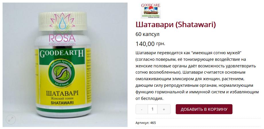 shatavari2