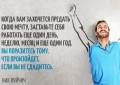 20 сильных цитат Ника Вуйчича, которые заражают жаждой жизни