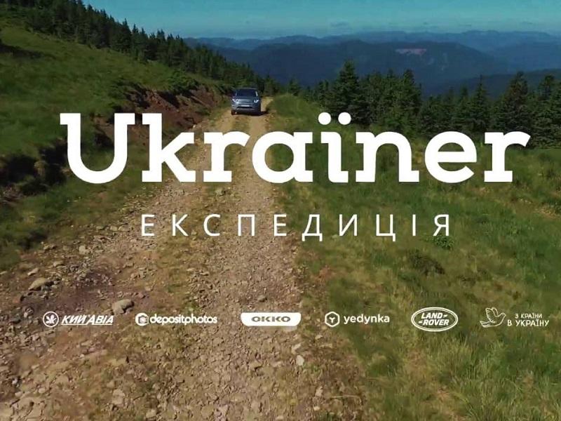 Eкспедиція Ukraїner: Закарпаття
