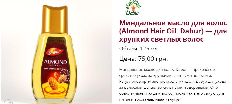 dabur-almond-hair-oil