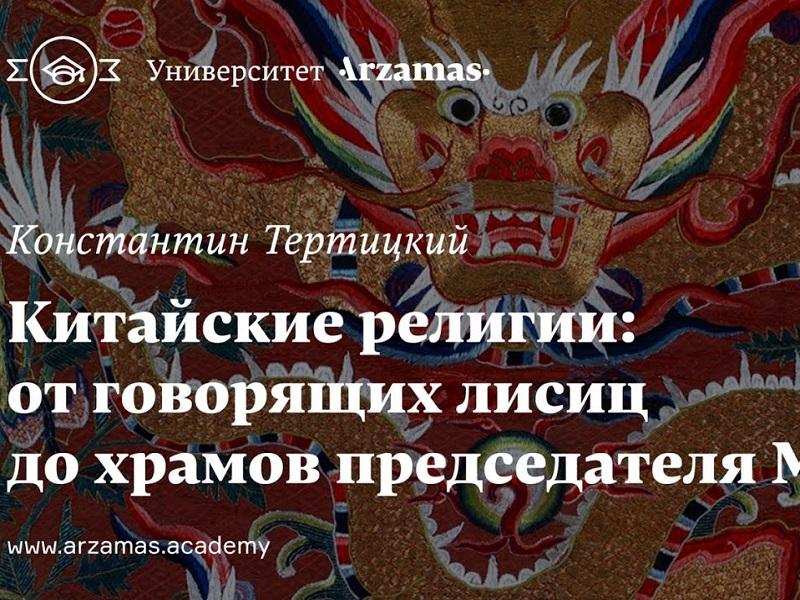 Китайские религии: от говорящих лисиц до храмов председателя Мао