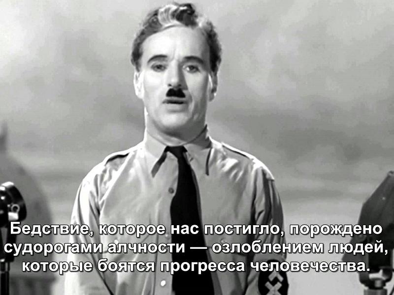 Пламенная речь Чарли Чаплина из фильма «Великий диктатор» (1940 г.)