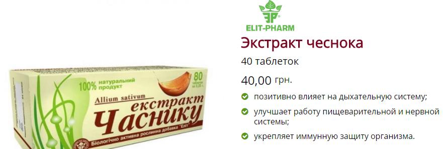 ekstrakt-chesnoka