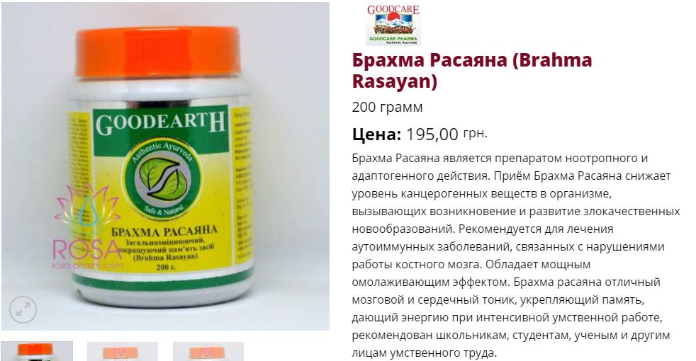 goodcare-pharma-brahma-rasayan