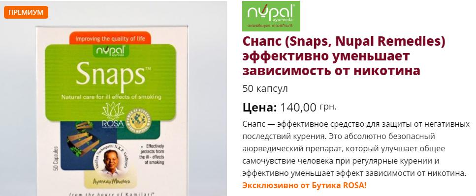 nupal-snaps-capsules
