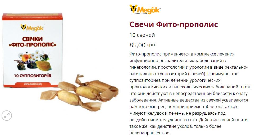 svechi-fito-propolis