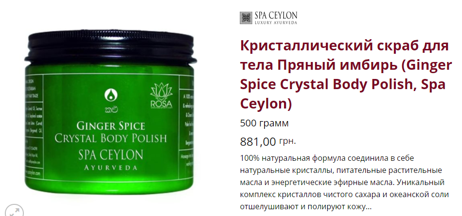spa-ceylon-crystal-body-polish-ginger-spice