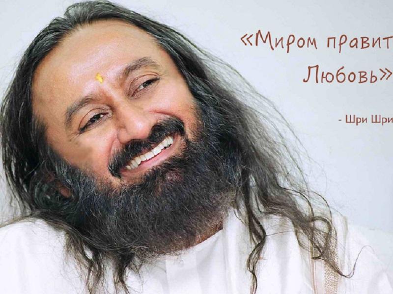 Шри Шри Рави Шанкар: «Миром правит Любовь!»