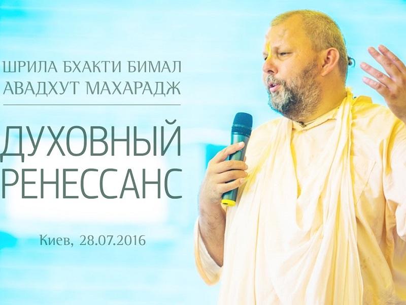 Свами Авадхут: Духовный ренессанс