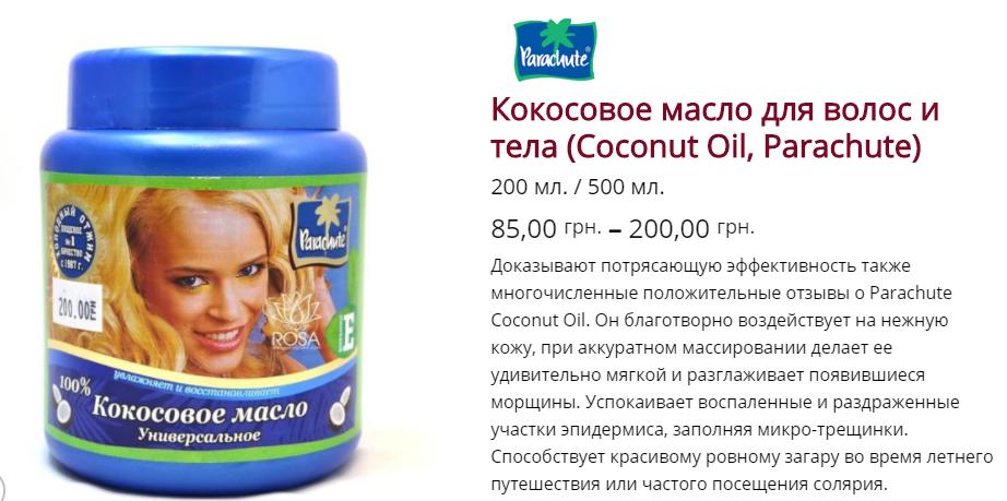 kokosovoe-maslo-dlya-volos-i-tela