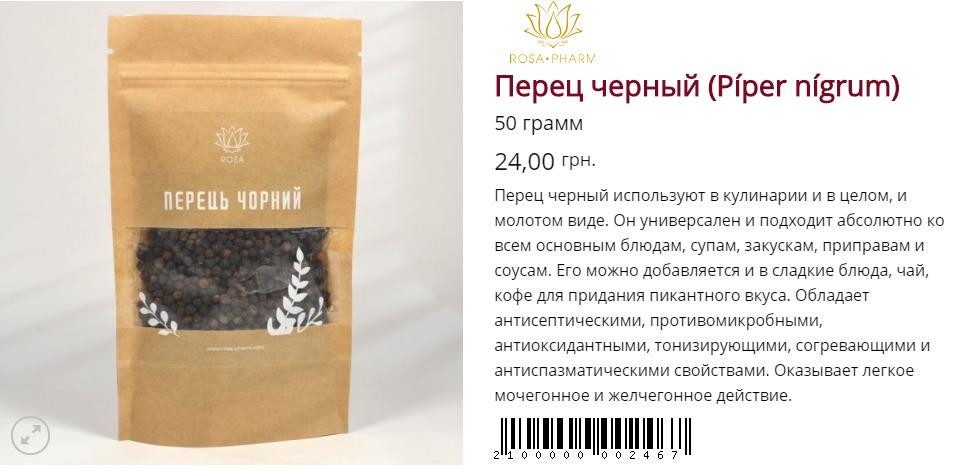 perets-chernyj