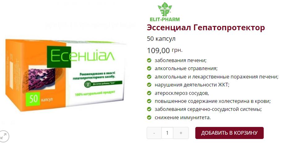elit-pharm-essentsial-gepatoprotektor
