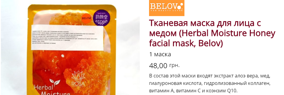 honey-facial-mask