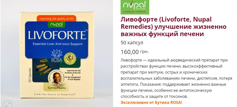 nupal-livoforte-capsules