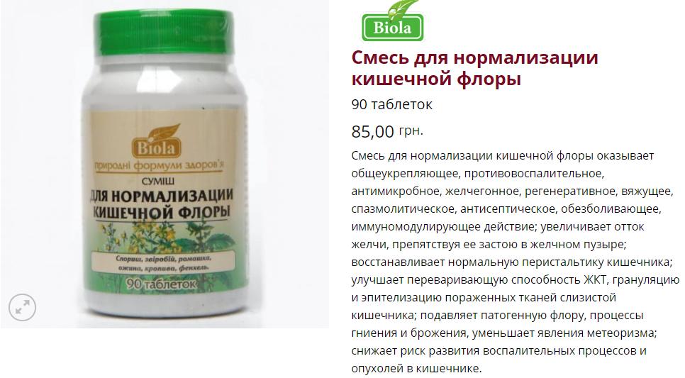 danika-biola-smes-dlya-normalizatsii-kishechnoj-flory