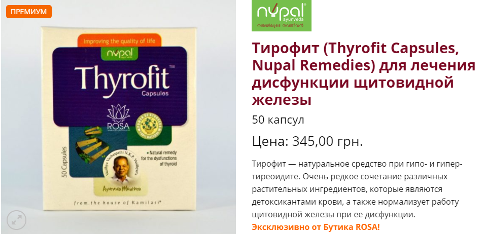 nupal-thyrofit-capsules