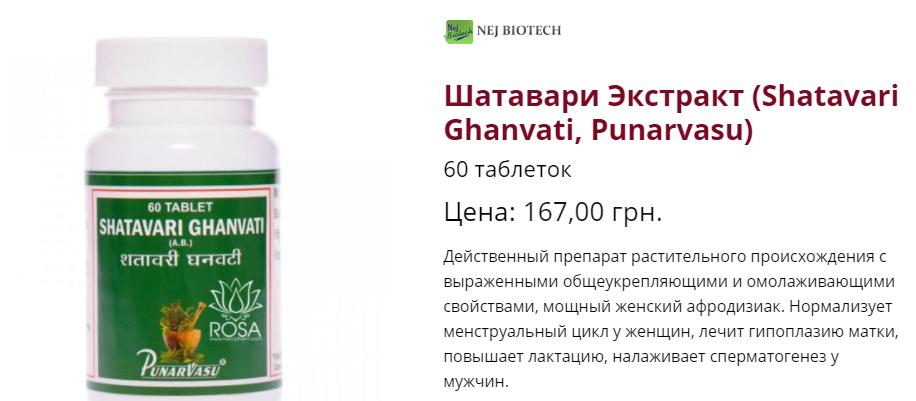 punarvasu-shatavari-ekstrakt