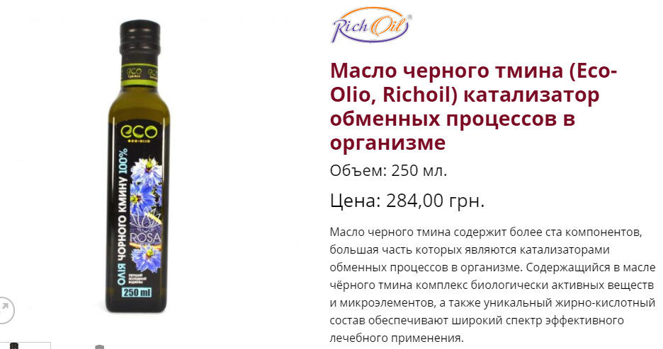 richoil-maslo-chernogo-tmina