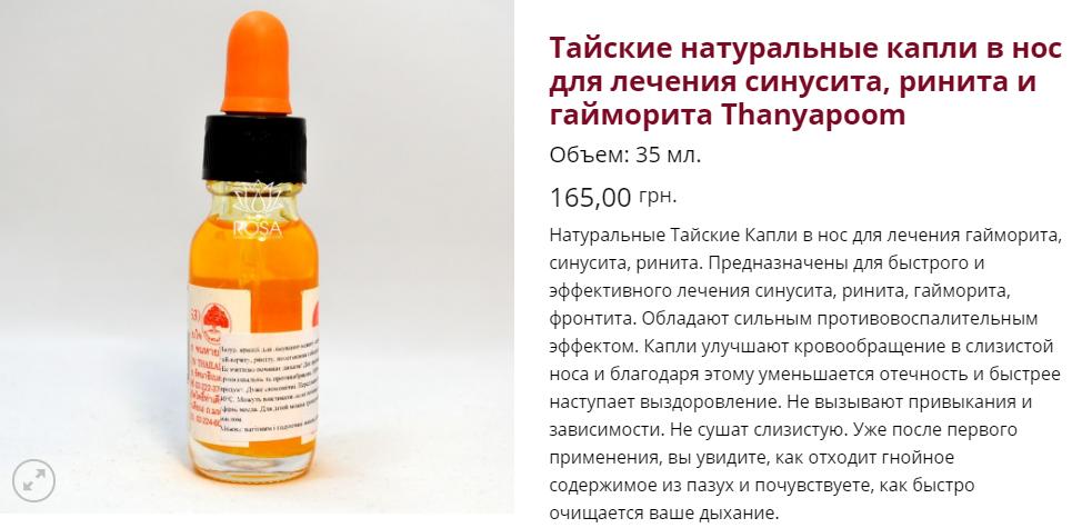 thanyapoom-kapli-v-nos-dlya-lecheniya-sinusitov-gajmorita