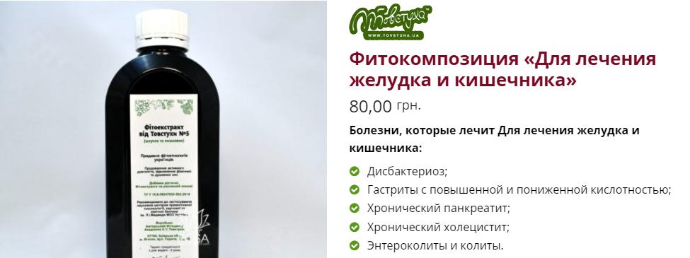 tovstuha-fitokompozitsiya-dlya-lecheniya-zheludka-i-kishechnika