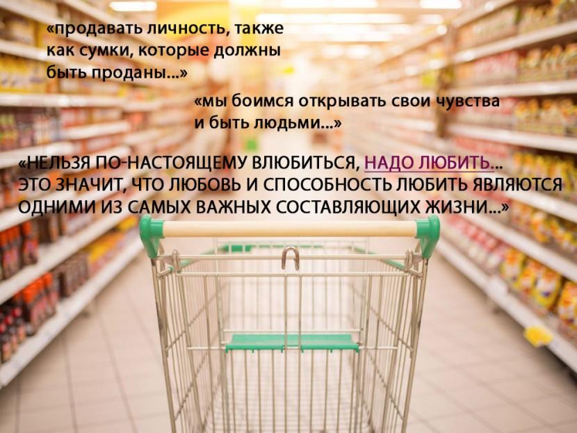 Эрих Фромм: «Если вы спросите людей, что такое рай, они скажут, что это большой супермаркет»