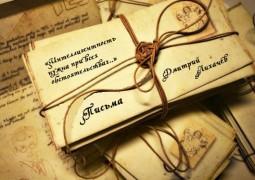 Образованность нельзя смешивать синтеллигентностью: Дмитрий Лихачев отом, какнаучиться учиться