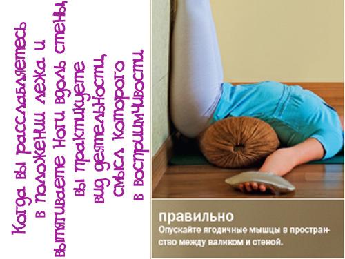 Делайте меньше - расслабляйтесь больше-2