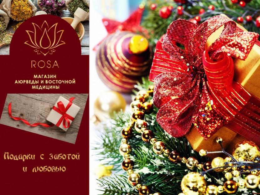 Здоровье и новогодние подарки от Аюрведы «Роса»