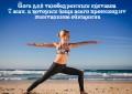 Йога для тазобедренных суставов: 7 асан, в которых чаще всего происходит ментальное очищение