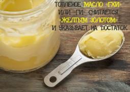 Масло Гхи - один из самых саттвических (благостных) продуктов питания