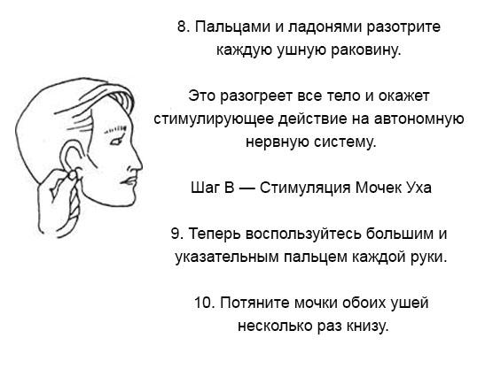 Массаж внешнего уха(3)
