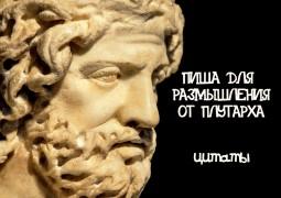 Пища для размышлений: 20 цитат Плутарха